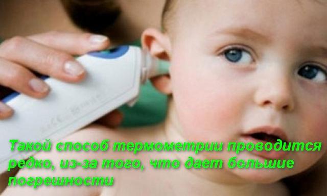 ребенка меряют температуру в ухе