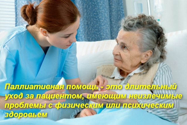 медсестра держит за руку пожилую пациентку