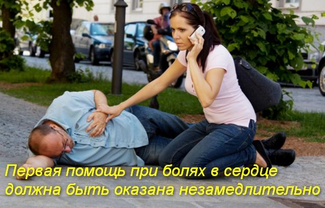 мужчина лежит, женщина рядом с ним звонит по телефону
