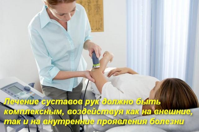 физиотерапевт проводит процедуру пациенту