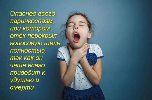 девочка открыла рот и держится руками за горло