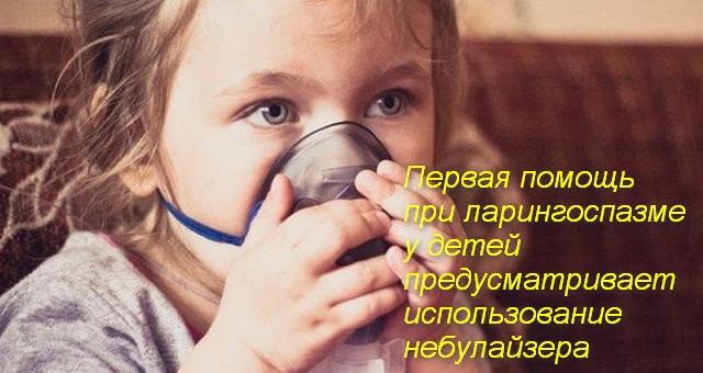 у девочке на лице кислородная маска