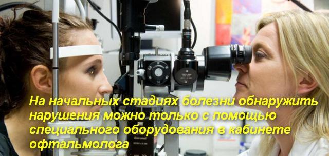 врач на оборудовании осматривает пациента