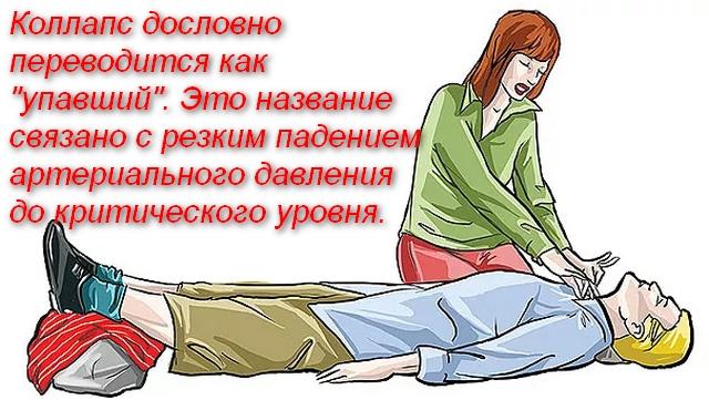 Положение больного при коллапсе. Коллапс – неотложная помощь