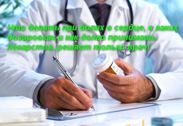 врач держит в руке лекарства и пишет