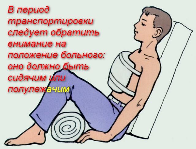 человек сидит с перевязанной грудью