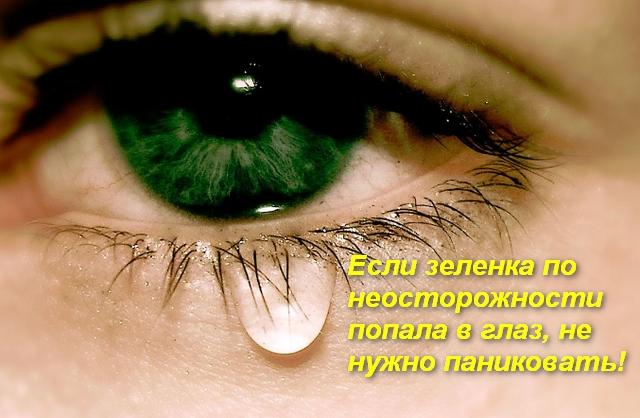 глаз зеленого цвета и слеза из него