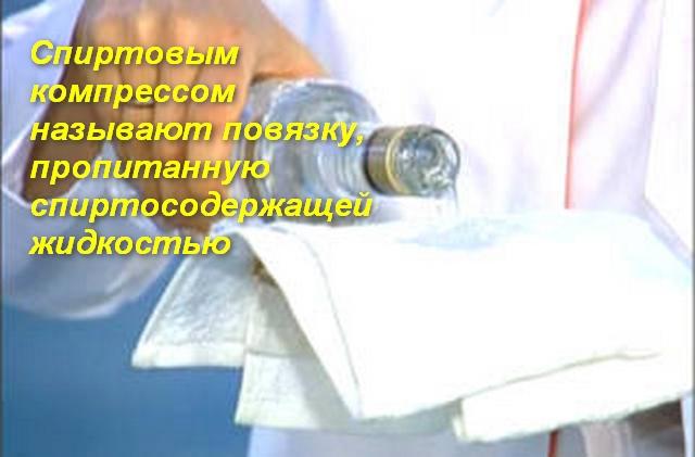 врач льет из бутылки жидкость на повязку