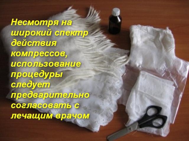 бинт,вата,ножницы, флакон и шарф