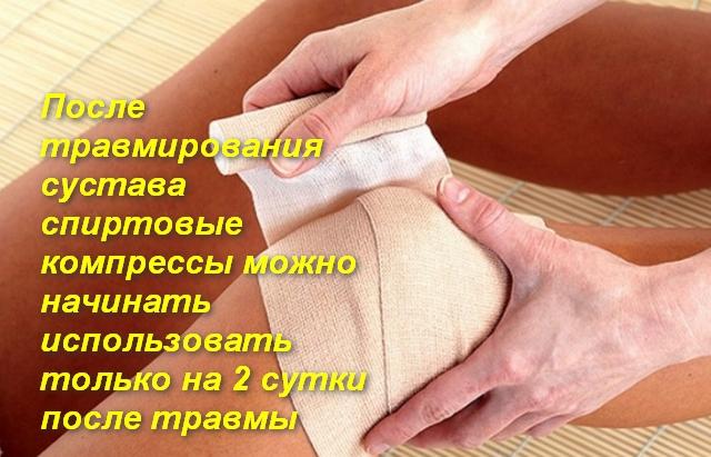 человек обматывает коленный сустав бинтом