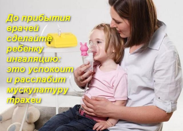 мама делает дочке ингаляцию