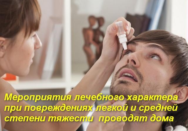 женщина закапывает глаза мужчине