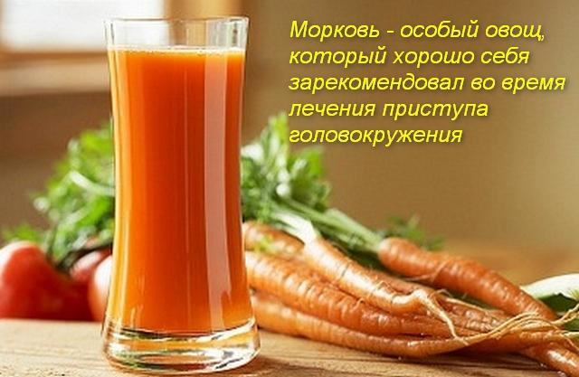 на столе стакан с соком и пучок моркови