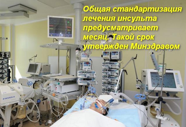 аппаратура подключенная к пациенту в палате реанимации