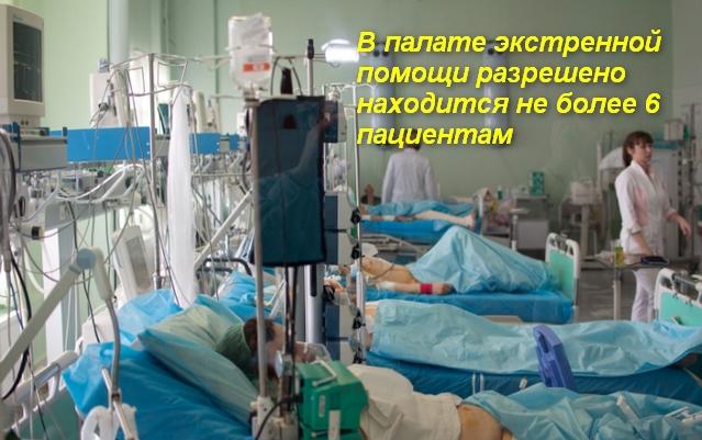 медицинское оборудование в больничной палате