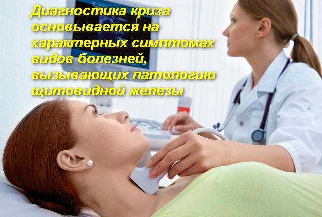врач обследует женщину
