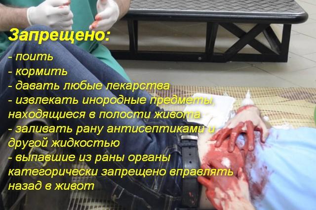 лежит раненный в живот человек
