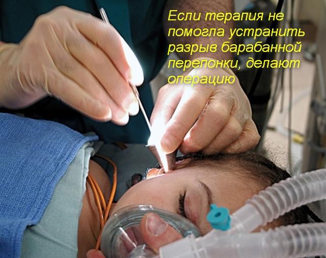 врачи проводят операцию в ухе