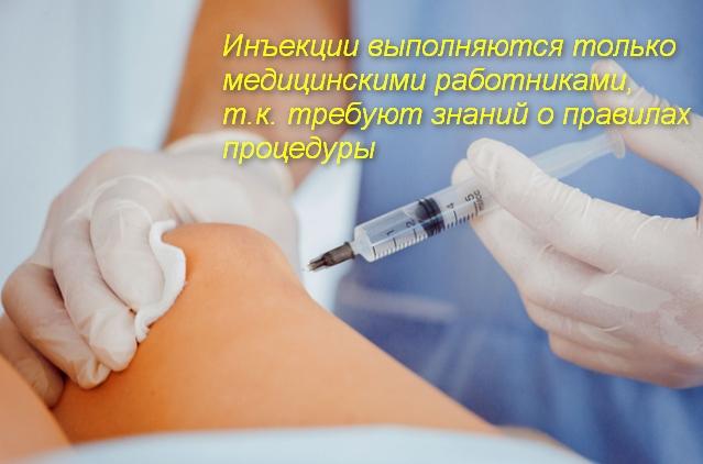 врач делает укол в сустав