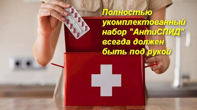 Содержание аптечки антиспид