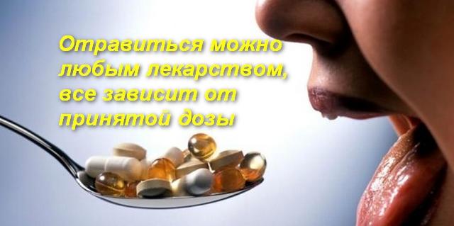 Антибиотики: общая симптоматика при отравлении антибактериальными препаратами, вредное воздействие на организм разных групп лекарств и первая помощь