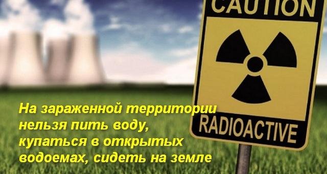Первая помощь при радиационном поражении